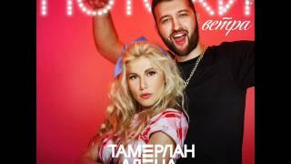 Тамерлан и Алена - Потоки ветра (official audio)