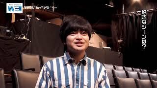「MANGA Performance W3」観劇後、俳優の加藤諒さんに感想をお聞きしま...