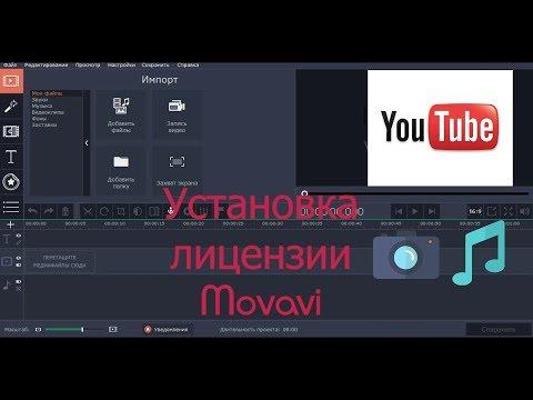 Movavi Video Editor 15.3.0 с кодом активации
