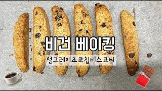 비건베이킹#10) 얼초비(얼그레이초코칩비스코티)/바삭한…