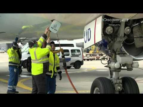 Discovery. Аэропорт изнутри - 1 серия - Гонка со временем