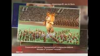 5 фактов - Олимпиада-80: как это было