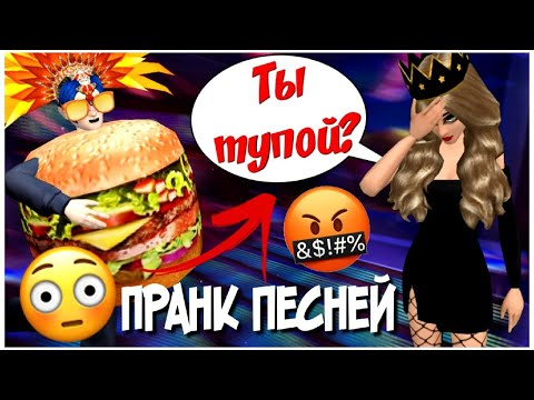 Avakin Life | ПРАНК ПЕСНЕЙ НАД ДЕВУШКОЙ | Я сошел с ума!!!