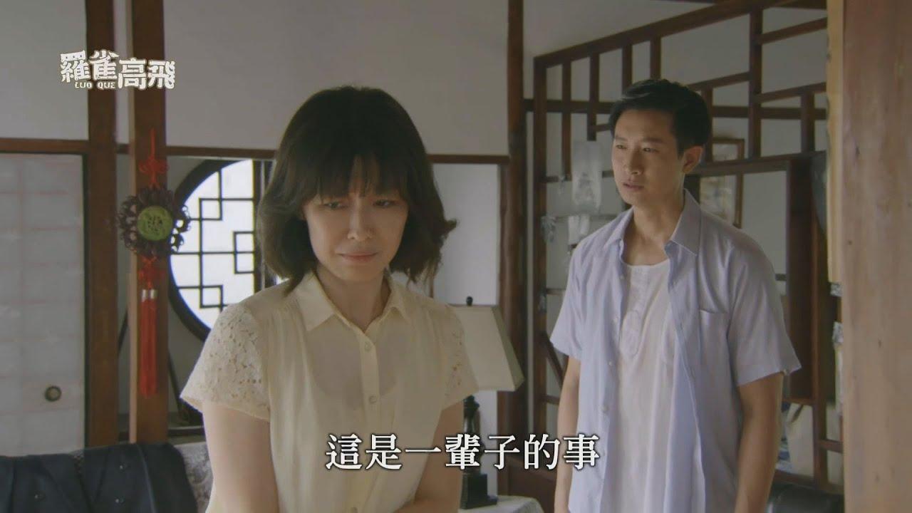 【羅雀高飛】#EP3預告 淑敏崩潰!家駿強吻淑敏~只為了不娶寶珠!?