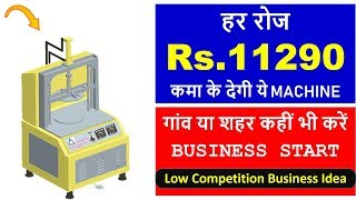 हर रोज Rs.11290 कमा के देगी ये MACHINE, New Low Investment Business Idea , Small Business Idea 2018