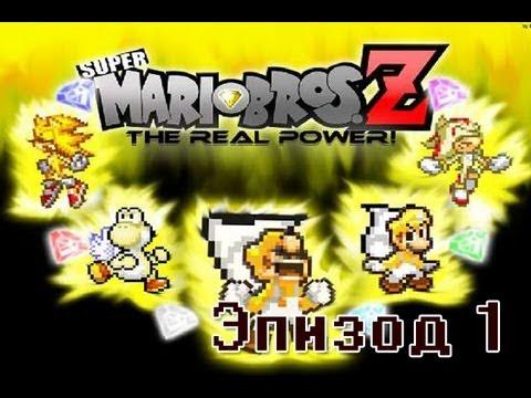 Super Mario Bros Z - Эпизод 1 [Русская версия]