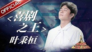 音樂現場 | 臺灣轉音魔王葉秉桓 這個轉音已經迷的我暈頭轉向了啊