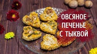 Овсяное печенье с тыквой без муки