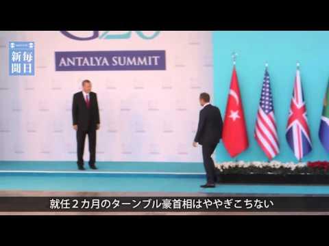 G20:歓迎行事ににじむ各国首脳の個性