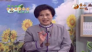 台中榮民總醫院肝膽腸胃科 林穎正 醫師 (一)【全民健康保健390】WXTV唯心電視台