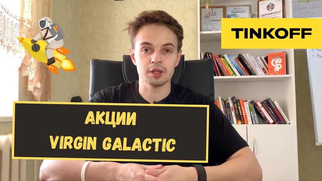 Акции Virgin Galactic. Это будущее? Стоит ли покупать акции Virgin Galactic?