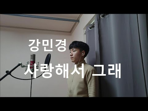 강민경 – 사랑해서 그래 남자키 cover [KANG MIN KYUNG – Because I Love You (male version)] 후이디 hui.d