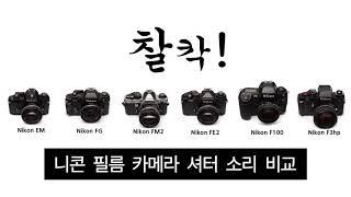 니콘 필름 카메라 셔터소리 nikon camera sh…