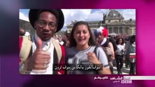 أنا الشاهد: أجواء شوارع باريس خلال بطولة كأس أمم أوروبا لكرة القدم