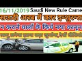 New Car Insurance Rule Applied In Saudi Arabia | Watch And Know First | Saudi Current News 2019