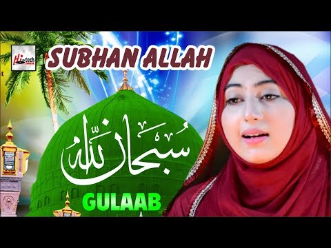 LATEST & BEAUTIFUL NAAT - SUBHAN ALLAH -...
