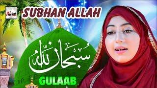 LATEST & BEAUTIFUL NAAT - SUBHAN ALLAH - GULAAB - HI-TECH ISLAMIC - BEAUTIFUL NAAT