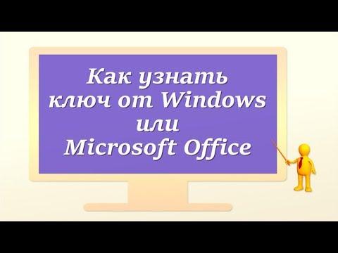 Как узнать ключ от Windows или Microsoft Office