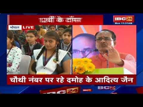 MP Board 10th,12th Result 2018: CM Shivraj Singh Speech
