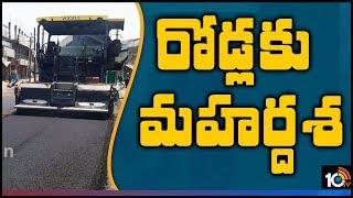 రోడ్లకు మహర్దశ | GHMC Special Focus on Hyderabad City Roads in Lockdown Time  News