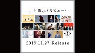 井上陽水トリビュート 2019.11.27発売 Artists × Songs 組み合わせ発表