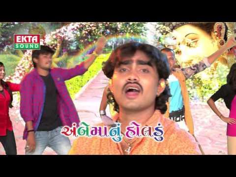 Jignesh Kaviraj | New Gujarati Song 2015 | 'Dhan Ghadi Re Dhan' HD VIDEO | Ambe Maanu Holadu
