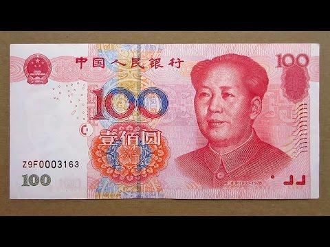 100 Chinese Yuan Banknote (Hundred Yuan China: 2005) Obverse & Reverse