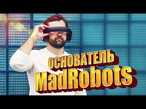 Основатель канала YOUGIFTED Борис Мирочникиз YouTube · С высокой четкостью · Длительность: 1 час48 мин53 с  · Просмотры: более 21000 · отправлено: 12.07.2016 · кем отправлено: Павел Бадыров