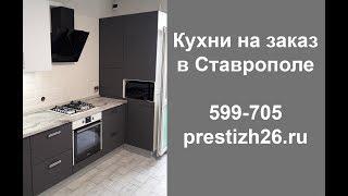 Кухня на заказ, низ матовый графит, верх белый глянец
