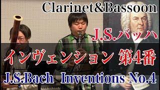 バッハ のインヴェンション 第4番をクラリネットとファゴットで演奏してみた Clarinet&Bassoon J.S.Bach  Inventions No.4