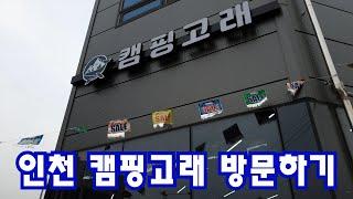 인천 고래캠핑 l 인천캠핑용품 매장 l 오프라인 최저가…