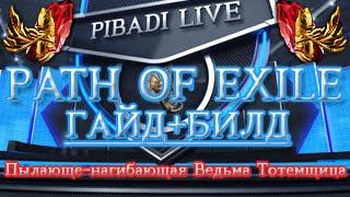 Path of Exile - Обучающий ролик + Стартовый билд для новичков(В данном ролике, Вы сможете посмотреть полное прохождение всех сюжетных квестов с 1 по 3 акты. Так же, здесь..., 2015-05-03T12:39:15.000Z)