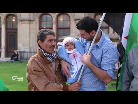 امتدادا للحراك الشعبي في الداخل اللاجئون السوريون ينظمون وقفة تضامنية في النمسا