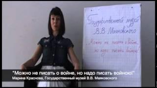 Лекции о Первой мировой: Марина Краснова «Можно не писать о войне, но надо писать войною»