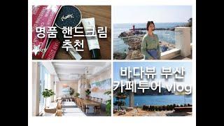 [ENG] 명품 핸드크림 입생로랑 리브르 언박싱 - Y…