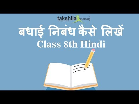 congratulation letter cbse class 8th hindi online school classes ncert solutions