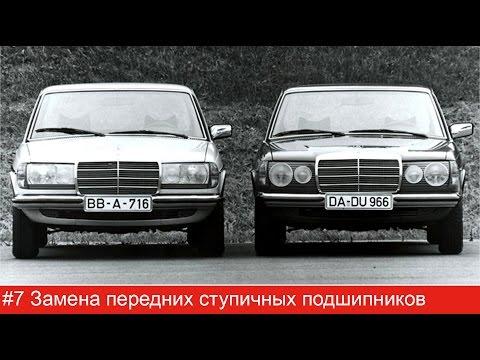 #7 Mercedes W123. Замена передних ступичных подшипников и тормозного диска
