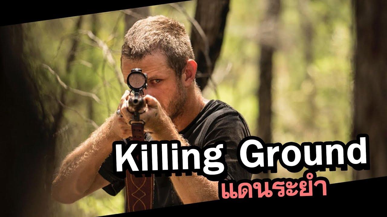 แดนระยำ (Killing Ground)
