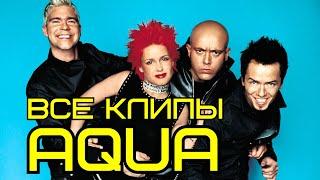 Все клипы AQUA // Самые популярные клипы и хиты группы АКВА