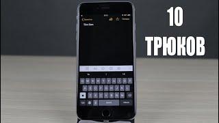 10 - трюков в iOS 13, которых ты пропустил