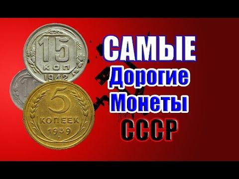 Самые дорогие и редкие монеты СССР 1937-1946 годов!