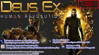 Прохождение игры Deus Ex  Human Revolution Directors Cut Миссии Встреча с Элизой Кассан Битва с боссом Елена Федорова