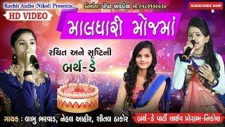 Maldhari Mojma | Labhu Bharwad | Nehal Ahir | Shital Thakor | New Live Program . thumbnail