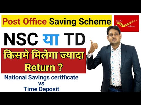 Post Office NSC vs Time Deposit | ज्यादा Return कहाँ मिलेगा ? NSC या FD | Post Office Interest 2021