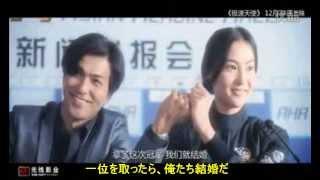 2011年12月28日上映となった中国映画「スピードエンジェル」(日本未公...