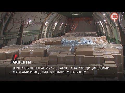 Акценты. В США вылетел АН-124-100 «Руслан» с медицинскими масками и медоборудованием на борту