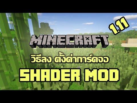 Tackle⁴⁸²⁶ Minecraft ภาพเสมือนจริง! - Shader Mod