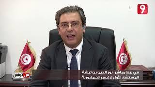 من تونس - الحلقة 4 الجزء الثاني