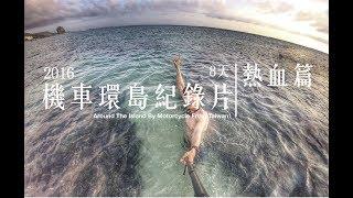 2016 八天機車環島紀錄片完整版 │ Around Taiwan By Motorcycle From Taiwan