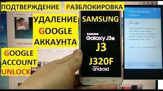 Разблокировка аккаунта google Samsung J3 Bypass Google account samsung j320f